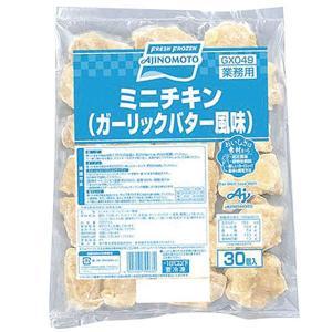 冷凍食品 業務用 ミニチキン ガーリックバター風味 30個入    お弁当 一品 揚物 スナック 鶏肉 とりにく ちきん|syokusai-netcom|02