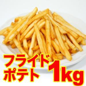 冷凍食品 業務用 オランダ産 フライドポテト シューストリング 1kg    お弁当 一品 揚物 ポテト フライドポテト じゃがいも|syokusai-netcom