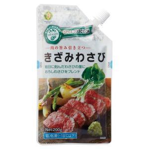 冷凍食品 業務用 きざみわさび YKV-200 200g 刻み山葵 薬味 和風調味料 ワサビ 山葵|syokusai-netcom