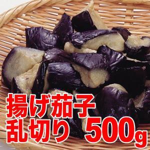 冷凍食品 業務用 揚げ茄子乱切り 500g(約30-40個入)    お弁当 簡単 時短 野菜 カット野菜 ベジタブル 食材|syokusai-netcom