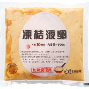 冷凍食品 業務用 凍結液卵 500g 卵 無糖 タマゴ 卵 全卵 たまご|syokusai-netcom