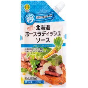 冷凍食品 業務用 北海道ホースラディッシュソース 200ml 西洋わさび ドレッシング マヨネーズ|syokusai-netcom