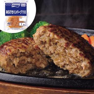 グルメ 冷凍食品 業務用 あらびきハンバーグ110 110g 洋食 ランチ 定食 はんばーぐ|syokusai-netcom