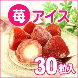 冷凍食品 業務用 アイスクリーム 苺あいす 30粒入 個包装 アイス スイーツ デザート 洋菓子 いちご 練乳 パーティー イチゴ ミルク お弁当|syokusai-netcom