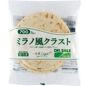 冷凍食品 業務用 ミラノ風 クラスト700 約17cm×5枚 ピザ ピッザ PIZA ピザクラスト syokusai-netcom