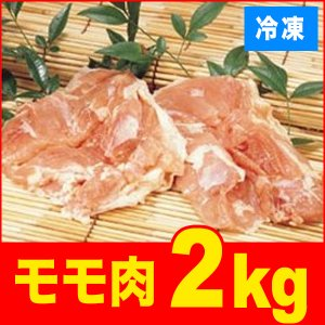 冷凍食品 業務用 チキンもも正肉 2kg 焼き 揚げ 煮物 からあげ 鶏肉 モモ肉|syokusai-netcom