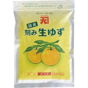 冷凍食品 業務用 刻み生柚子 100g 無添加 無着色 なまゆず 柚子 香辛料 スパイス 調味料|syokusai-netcom