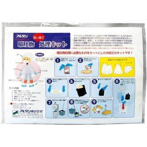 業務用嘔吐物処理キット 1セット|syokusai-netdrycom