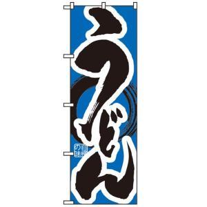 業務用 のぼり 「うどん」600×1800mmフルカラー  1枚|syokusai-netdrycom
