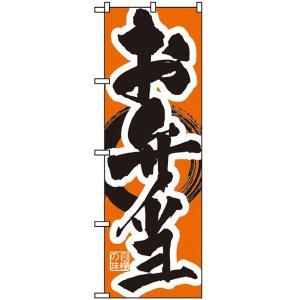業務用 PBのぼり お弁当W600×H1800mm  旗 販促 のれん 幟旗|syokusai-netdrycom