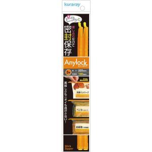 業務用 Anylock  3号 オレンジ  225(190)mm  2本セット|syokusai-netdrycom