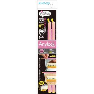 業務用 Anylock  4号 ピンク  185(150)mm  2本セット|syokusai-netdrycom