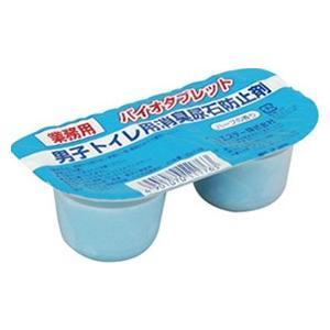 業務用 男子トイレ用尿石除去防止剤 バイオタブレット 2個入|syokusai-netdrycom