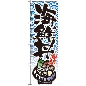 業務用 のぼり 「海鮮丼」 No.8156  600×1800mm 1枚|syokusai-netdrycom
