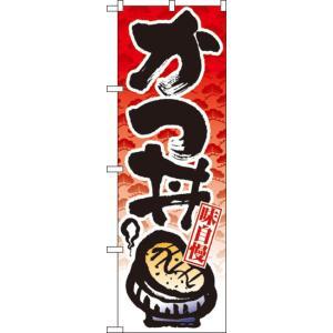 業務用 のぼり 「かつ丼」 No.8162  600×1800mm 1枚|syokusai-netdrycom