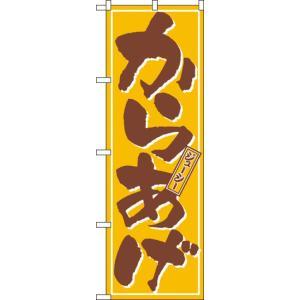 業務用 のぼり 「からあげ」 No.659  600×1800mm 1枚|syokusai-netdrycom