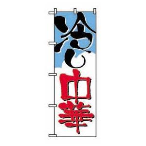 業務用 のぼり 「冷やし中華」NO.2120 600×1800mm 1枚|syokusai-netdrycom