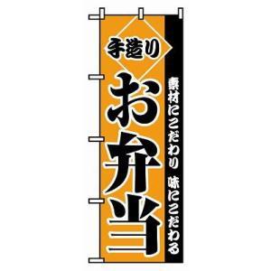 業務用 のぼり  「お弁当 」  NO.2276 600×1800mm 1枚|syokusai-netdrycom