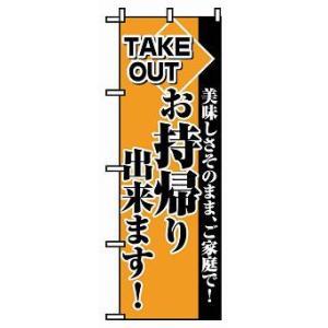 業務用 のぼり  「お持ち帰り 」  NO.2270 600×1800mm 1枚|syokusai-netdrycom