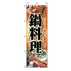 業務用 のぼり 「フルカラー鍋料理」No.5007 600×1800mm 1枚|syokusai-netdrycom
