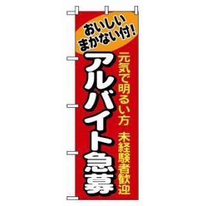 業務用 のぼり  「アルバイド募 」  NO.1290 600×1800mm 1枚|syokusai-netdrycom