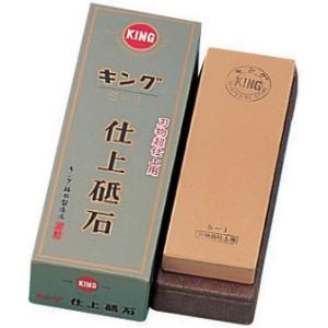 業務用 キング砥石 S-1型台付 #6000 210×73×22mm|syokusai-netdrycom