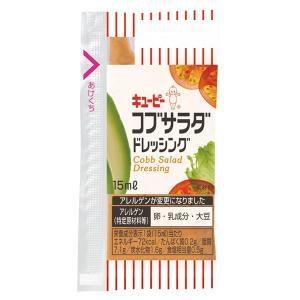 業務用 コブサラダ ドレッシング15ml×40個入|syokusai-netdrycom