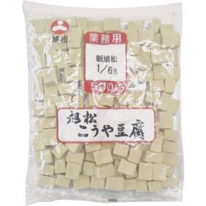 業務用  旭松 こうや豆腐サイコロ1/6 500g(1/6カット)|syokusai-netdrycom