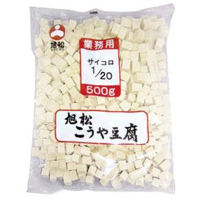 業務用  旭松 こうや豆腐サイコロ1/20 500g|syokusai-netdrycom