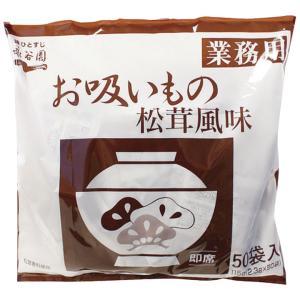 業務用  永谷園 お吸いもの松茸風味 2.3g×50袋入|syokusai-netdrycom