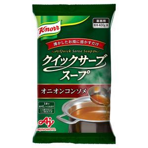 業務用 「クノールクイックサーブスープ」オニオンコンソメ400g syokusai-netdrycom