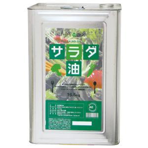 業務用  サラダ油 1斗缶 16.5L ★沖縄不可...
