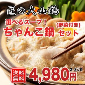 ちゃんこ鍋セット 匠の大山鶏 2〜3人前(野菜付き) 国産 お歳暮 送料無料の画像