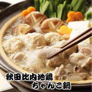 ちゃんこ鍋セット 秋田比内地鶏 2〜3人前 国産 お歳暮 送料無料の画像