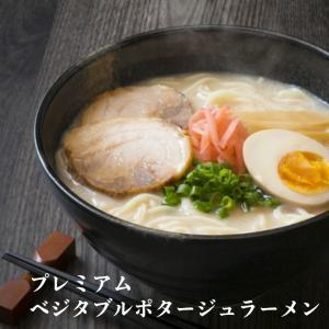 商品名 :プレミアム ベジタブルポタージュラーメン2食セット 名称     :ラーメン 内容量 :麺...