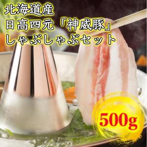 商品名 :日高四元 神威豚 しゃぶしゃぶセット 500g 名称     :豚しゃぶセット 内容量 :...