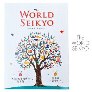 The WORLD SEIKYO -ワールドセイキョウ- 2020年春号/bk-001/創価学会書籍...