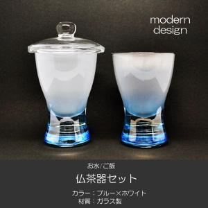 ガラス仏茶器セット/015ブルー×ホワイト/創価学会用仏具/ご飯入れ・お水入れ(茶碗)/SGI・SOKA|syosyudo