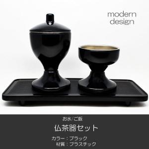 台付きプラスチック仏茶器セット/038ブラック/黒/創価学会用仏具/ご飯入れ・お水入れ(茶碗)/SGI・SOKA|syosyudo