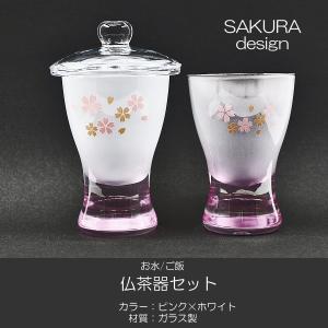 ガラス仏茶器セット/048さくら模様入りピンク×ホワイト/創価学会用仏具/ご飯入れ・お水入れ(茶碗)/SGI・SOKA|syosyudo