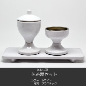 台付きプラスチック仏茶器セット/050ホワイト/白/創価学会用仏具/ご飯入れ・お水入れ(茶碗)/SGI・SOKA|syosyudo