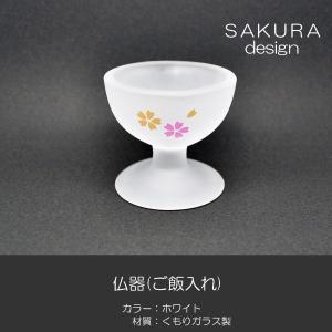 仏器(ご飯入れ)/010ホワイト/くもりガラス製/創価学会用仏具/SGI・SOKA syosyudo