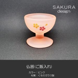 仏器(ご飯入れ)/011ピンク/くもりガラス製/創価学会用仏具/SGI・SOKA syosyudo