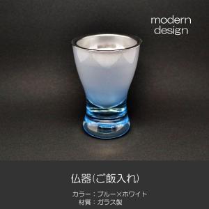 仏器(ご飯入れ)/015ブルー×ホワイト/創価学会用仏具/ガラス製/SGI・SOKA syosyudo