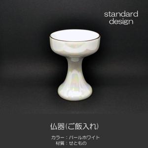 仏器(ご飯入れ)/035パールホワイト/せともの/創価学会用仏具/SGI・SOKA syosyudo