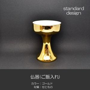 仏器(ご飯入れ)/036ゴールド/金/せともの/創価学会用仏具/SGI・SOKA syosyudo