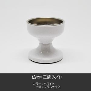 仏器(ご飯入れ)/047ホワイト/白/プラスチック/創価学会用仏具/SGI・SOKA syosyudo