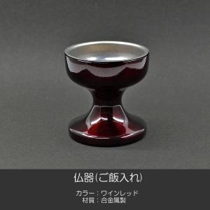 仏器(ご飯入れ)/051ワインレッド/エンジ/合金属製/創価学会用仏具/SGI・SOKA syosyudo