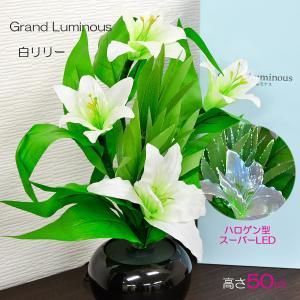 グランドルミナス/03白リリー/高さ50cm/LED/盆提灯/盆ちょうちん/灯篭/造花|syosyudo