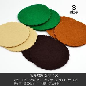 Sサイズ仏具敷き2枚セット/01/ベージュ・グリーン・ブラウン・ライトブラウン/フェルト/仏具用|syosyudo